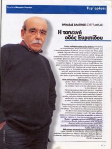 Newspaper Kathimerini, inset K21
